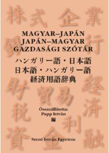 Magyar–japán, japán–magyar gazdasági szótár